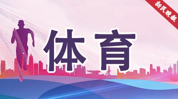 春节期间上海市民健身去哪里?这些公共体育场馆设施坚持开放哦!