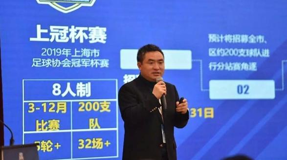 上海足协举办2019社会足球赛事推介会 让百姓享受更多足球精彩