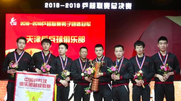 上海男乒获得乒超亚军 天津逆袭首次捧杯