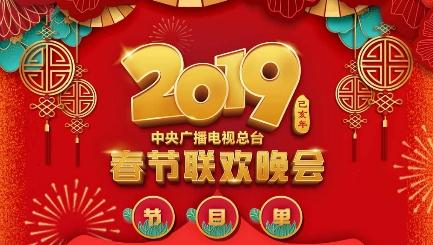 2019年央视春晚节目单新鲜出炉!