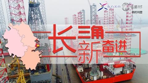 长三角新奋进|海门:江海交汇处 产业新沃土