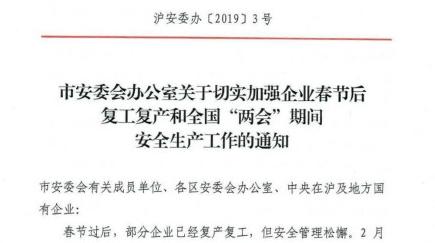 节后连续两起火灾 上海市安委办要求加强安全生产
