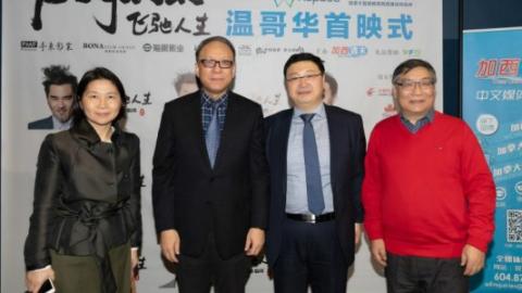 《飞驰人生》温哥华首映  春节看中国电影成海外华人新时尚