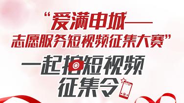 """征集""""爱满申城""""志愿服务短视频"""