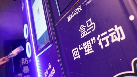 """盒马发布绿色盒区计划 一年目标""""减塑""""380万千克"""