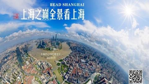 """""""上海之巅全景看上海""""展览在中国第一高楼亮相"""