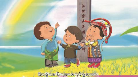 上海援藏干部编西藏首套德育教材 新学期起使用