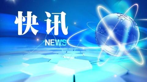 上海市人大常委会通过人事任命事项 任命宗明为上海市副市长