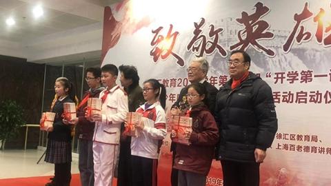 今天开学第一天,徐汇区开学第一课课堂搬到爱国主义教育基地举行