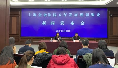 上海金融法院发布首个五年发展规划