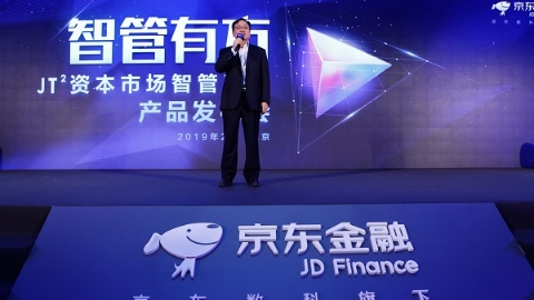 京东数字科技今推出国内首个一站式、智能化资管科技系统