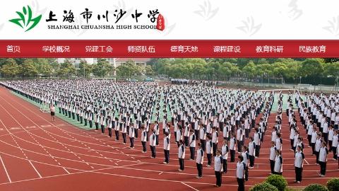 """陈忠新""""从一而终"""" 今天卸任川沙中学校长"""
