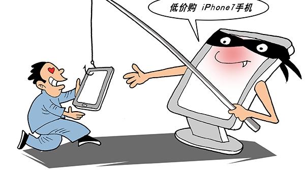 """""""能买低价手机""""当诱饵,骗得1.5亿元!"""
