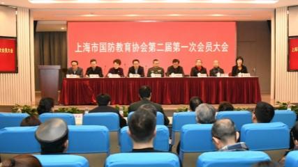上海市国防教育协会第二届第一次会员大会顺利召开