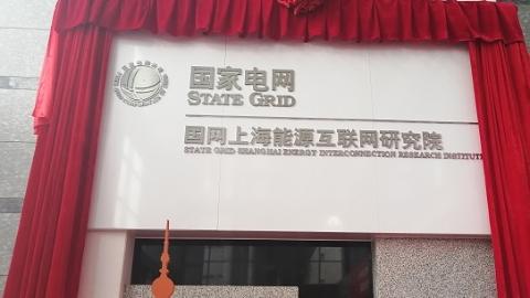 张江将建世界一流能源互联网工程