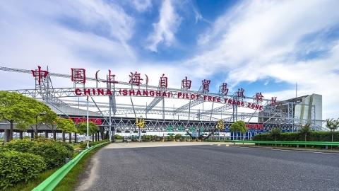 """【新时代新作为新篇章】上海自贸区新片区将紧扣""""特殊经济功能区""""定位"""