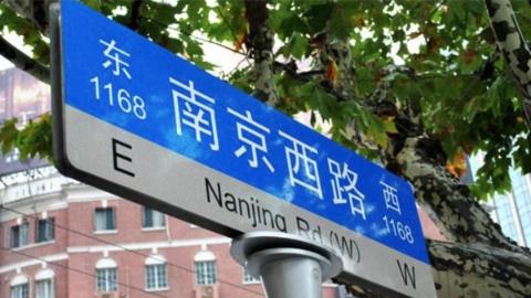 """南京西路:人文历史的""""涌泉"""""""