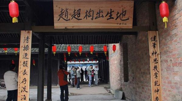 浙江文成征集赵超构先生书信、诗词、手迹等文化遗存
