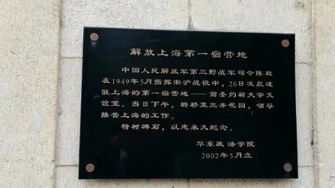 在解放军进入上海的第一处落脚点 一堂生动的党课开讲啦