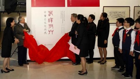 中医名家书法展现传统文化 上海中医药大学文化育人