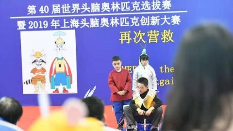 老师往后退 让孩子的创意唱主角 第40届世界头脑奥林匹克选拔赛在沪举行