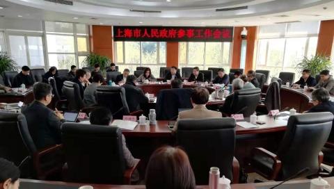 2019年上海市政府参事工作会议今天举行
