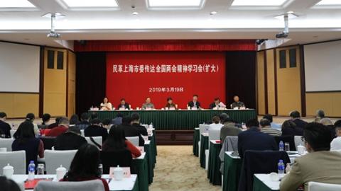 民革上海市委举行会议传达学习全国两会精神