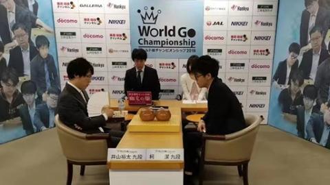 世界围棋最强战半决赛 柯洁逆转胜井山挺进决赛