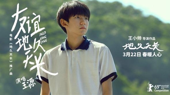 一曲口琴一首老歌,《地久天长》推广曲MV催泪上线