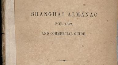 一个半世纪前的上海什么样?《上海年鉴(1852)》带你回到过去