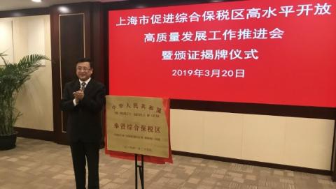 【新时代新作为新篇章】上海首批获准转型海关特殊监管区域今揭牌
