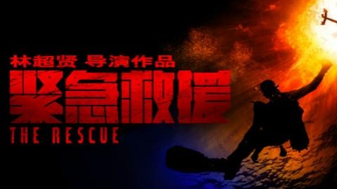 林超贤新片国内杀青 彭于晏领衔《紧急救援》