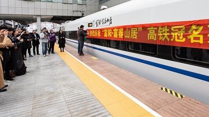 """助推长三角旅游经济一体化跨越式发展 """"富阳""""号旅游高铁今首发"""