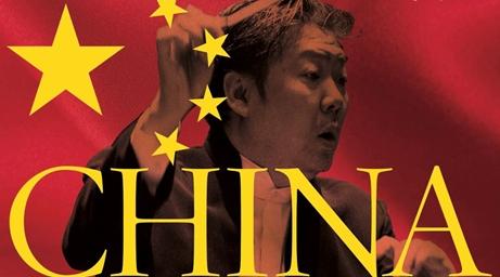 余隆成为首位登上权威古典音乐杂志《留声机》封面的中国指挥家
