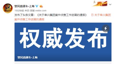 上海警方通报阜兴集团证券犯罪侦查进展 已对投资者损失进行全面审计
