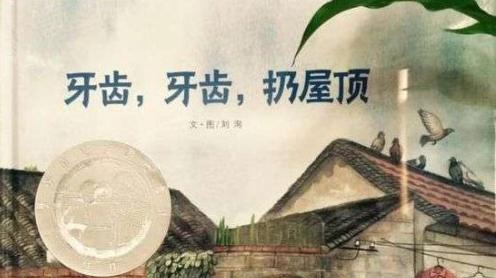 中国图画书的原创力量从何而来?或许这里能给你一些启迪