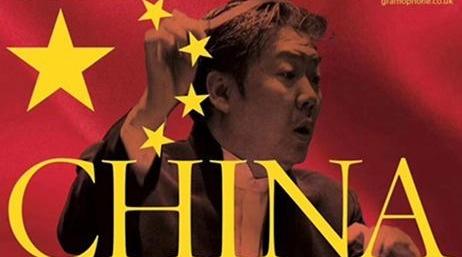 余隆登上《留声机》杂志封面的背后是中国交响的崛起