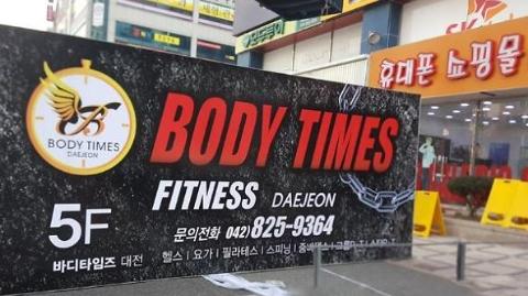 四海城事   韩国烟酒类商铺渐被健身房取代