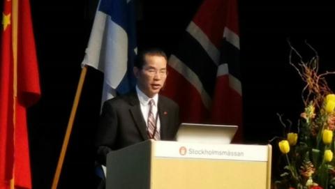 """中国驻瑞典大使桂从友出席""""中国——北欧智慧城市合作大会"""""""