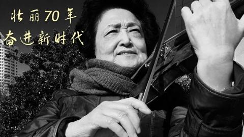 爱国情 奋斗者 | 俞丽拿,让小提琴说了中国话