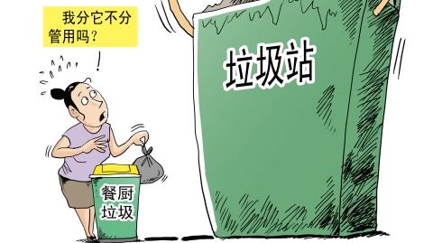 """新民快评   垃圾分类,任一环节都不能""""喇叭腔"""""""