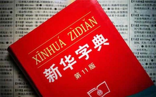 十日谈 | 他是《新华字典》之父,他在台湾推广国语,他值得更多人了解