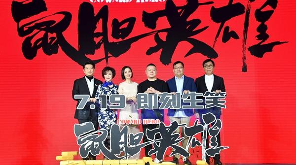 《鼠胆英雄》锁定暑期档,佟丽娅:我是通过表情包认识岳云鹏的
