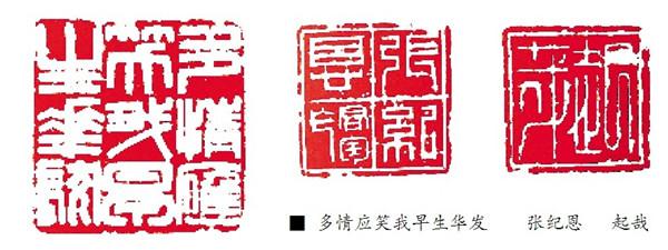 陈茗屋:钱君匋老师的篆刻