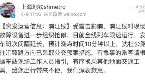 新闻追踪|浦江线仍在抢修 全线限速运行 晚高峰受影响