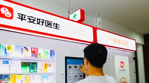 """""""一分钟诊所""""入驻上海交通大学 看AI科技如何提供医疗服务"""