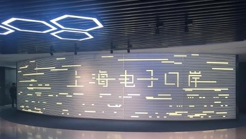上海高质量发展调研行丨上海国际贸易单一窗口增效降本 提高贸易便利化