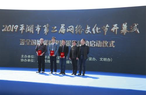 凝聚网络正能量 平湖第二届网络文化节今正式启动