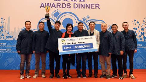 叶氏杯上海桥牌大师赛落幕  中国桥牌队夺得团体冠军