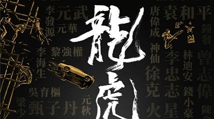 """洪金宝、成龙、徐克……为你揭开另一段""""英雄辈出""""的银幕历程"""